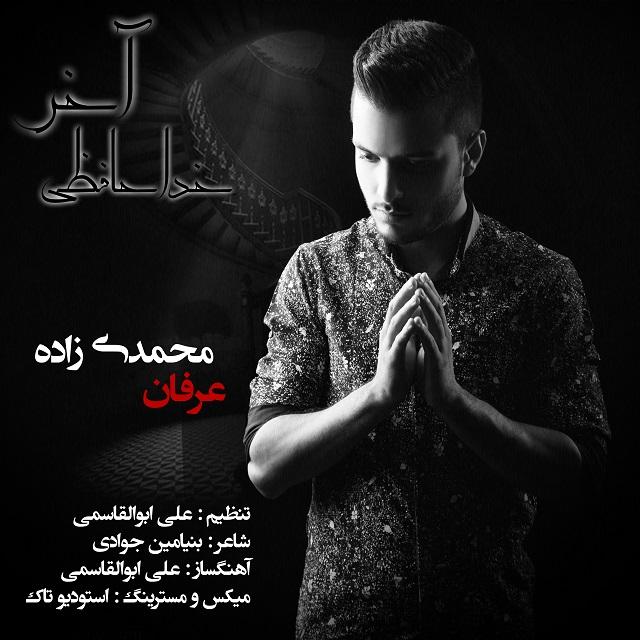 دانلود آهنگ جدید عرفان محمدی زاده به نام خداحافظی آخر