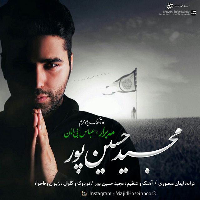 دانلود دو آهنگ جدید مجید حسین پور به نام عباس بی امان و مه برار
