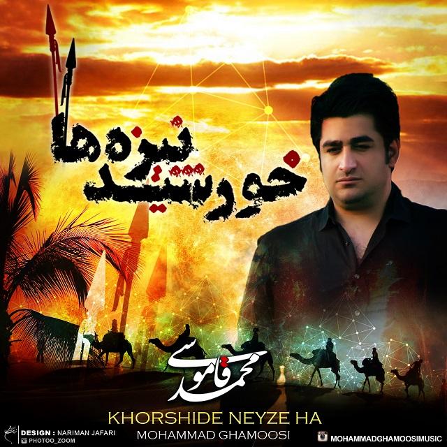 دانلود آلبوم جدید محمد قاموسی به نام خورشید نیزه ها