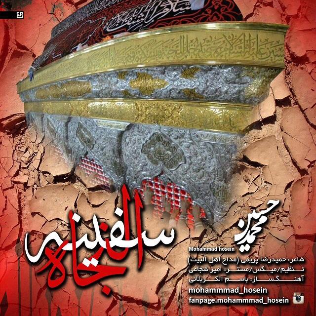 دانلود نوحه جدید محمد حسین به نام سفینه النجاه