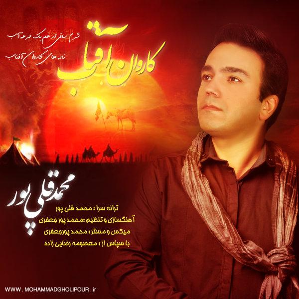 دانلود آهنگ جدید محمد قلی پور به نام کاروان آفتاب