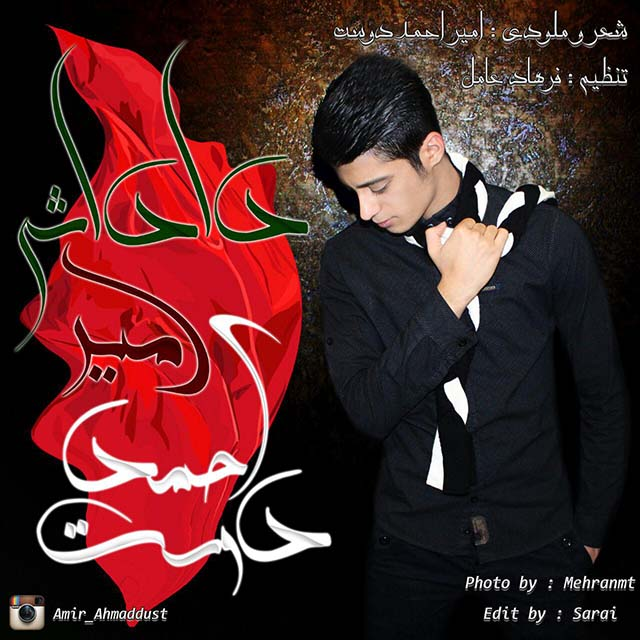 دانلود آهنگ جدید امير احمد دوست به نام داداشی