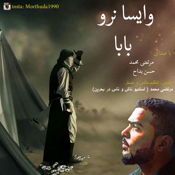دانلود آهنگ جدید مرتضی محمد و حسن بداح به نام وایسا نرو