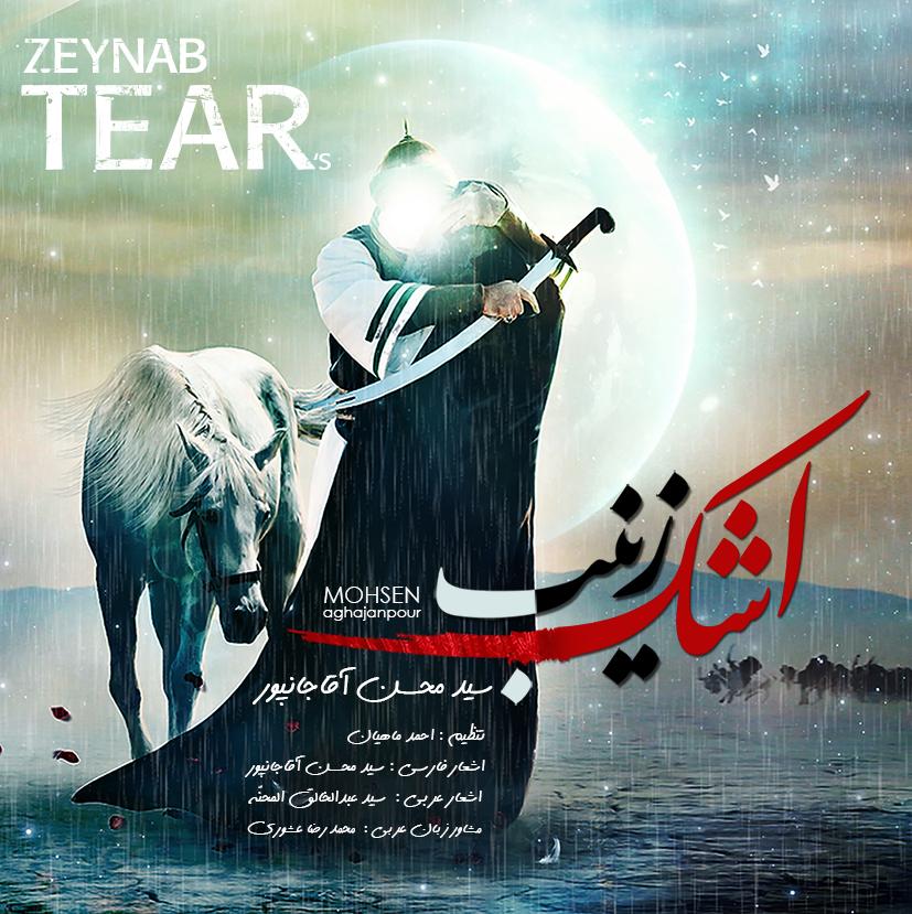 دانلود آلبوم جدید سید محسن آقاجان پور به نام اشک زینب