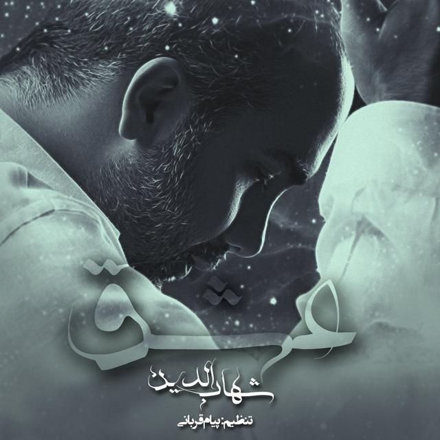 دانلود آهنگ جدید شهاب الدین به نام عشق
