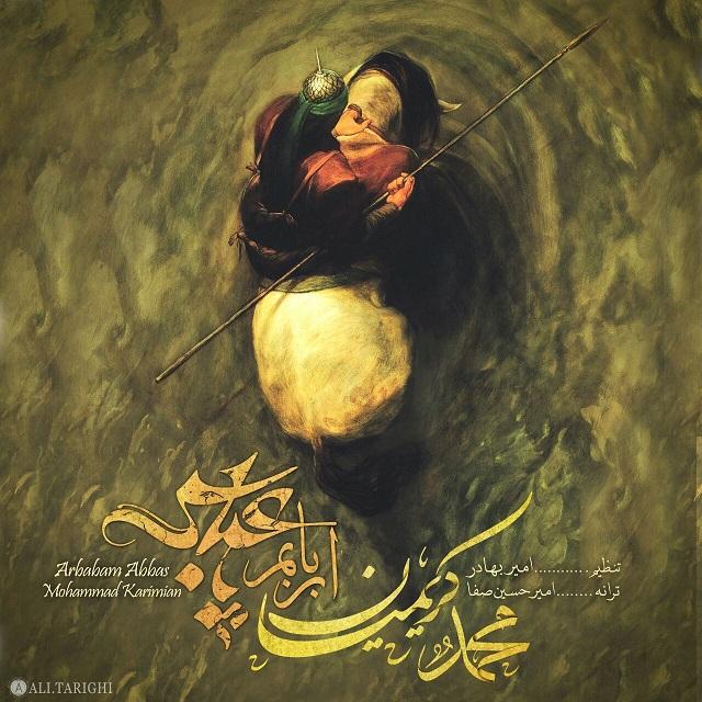 دانلود آهنگ جدید محمد کریمیان به نام اربابم عباس