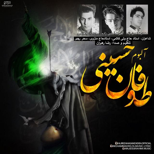 دانلود آلبوم جدید عليرضا ومحمدرضا حسن زاده به نام طوفان حسيني