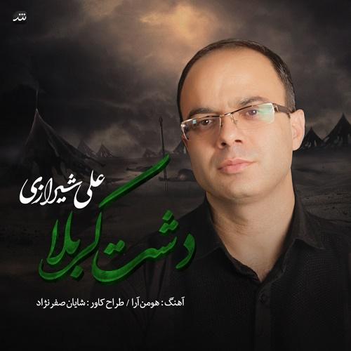 دانلود آهنگ جدید علی شیرازی به نام دشت کربلا