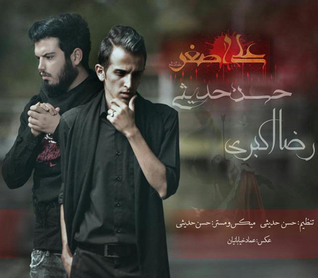دانلود آهنگ جدید رضا اکبری و حسن حدیثی به نام علی اصغر