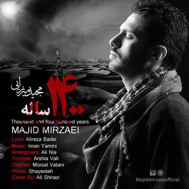 دانلود آهنگ جدید مجید میرزایی به نام هزار و چهارصد ساله