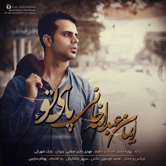 دانلود آهنگ جدید ایمان عبدالله خانی به نام پای توعه