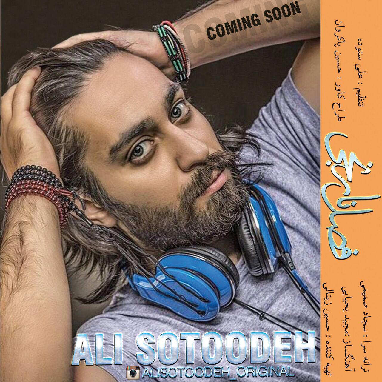 دانلود آهنگ جدید علی ستوده به نام فصل نارنجی بزودی از تهران موزیک