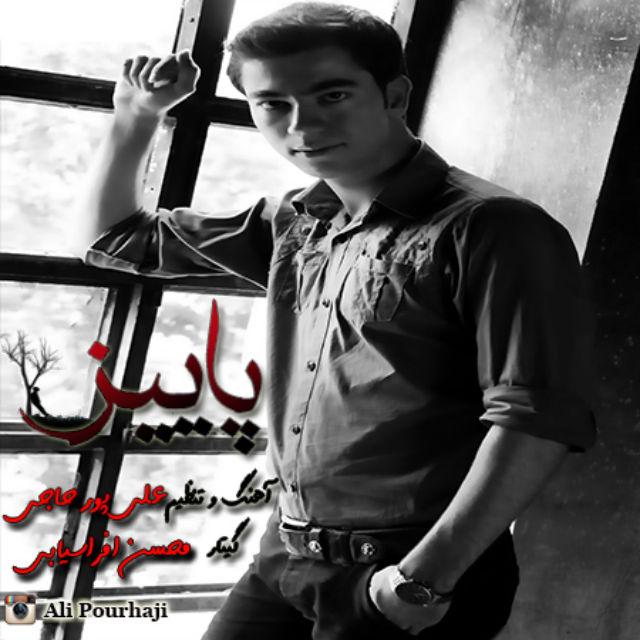 دانلود آهنگ جدید علی پورحاجی به نام پاییز
