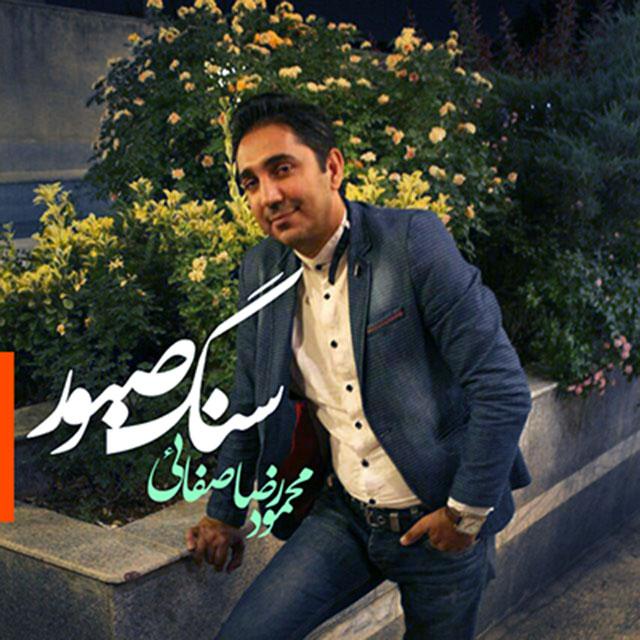 دانلود آهنگ جدید محمود رضا صفائی به نام سنگ صبور