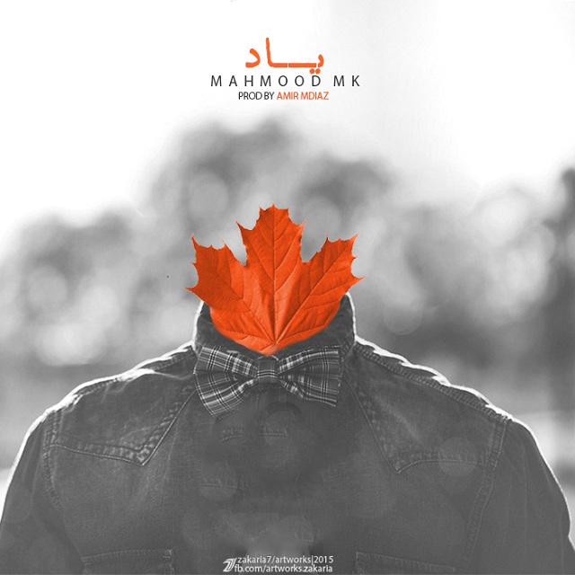 دانلود آهنگ جدید محمود ام کی به نام یاد