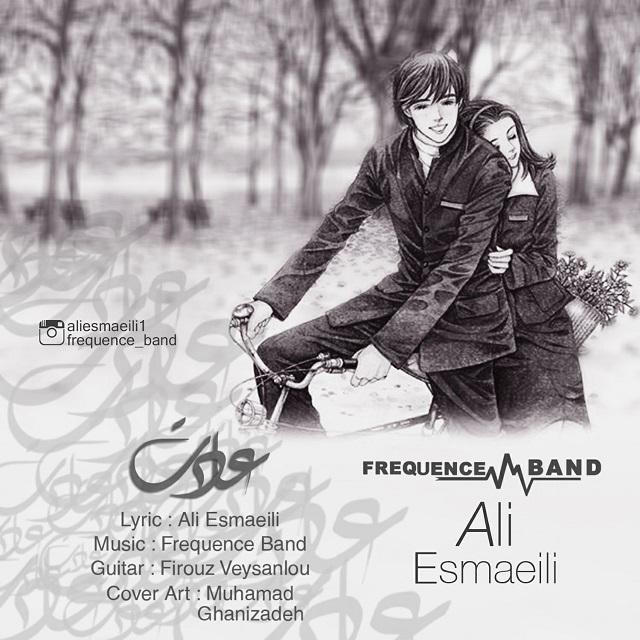 دانلود آهنگ جدید علی اسماعیلی به نام عادت
