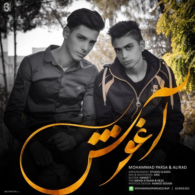 دانلود آهنگ جدید محمد پارسا و علیراد به نام آغوش