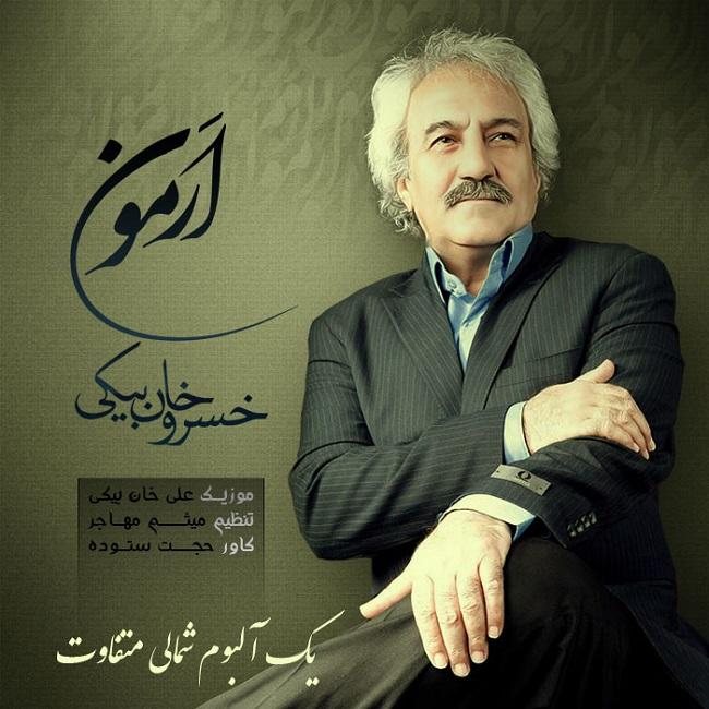 دانلود آلبوم جدید خسرو خان بیکی به نام ارمون