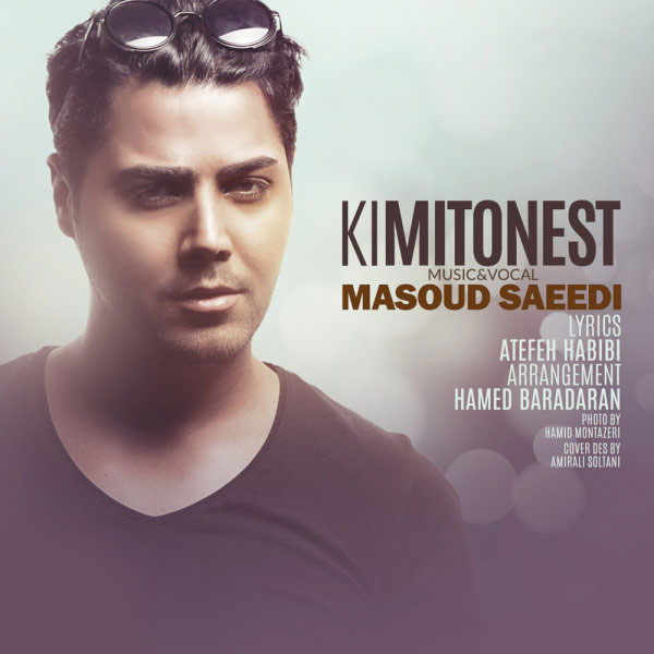 دانلود آهنگ جدید مسعود سعیدی به نام کی میدونست