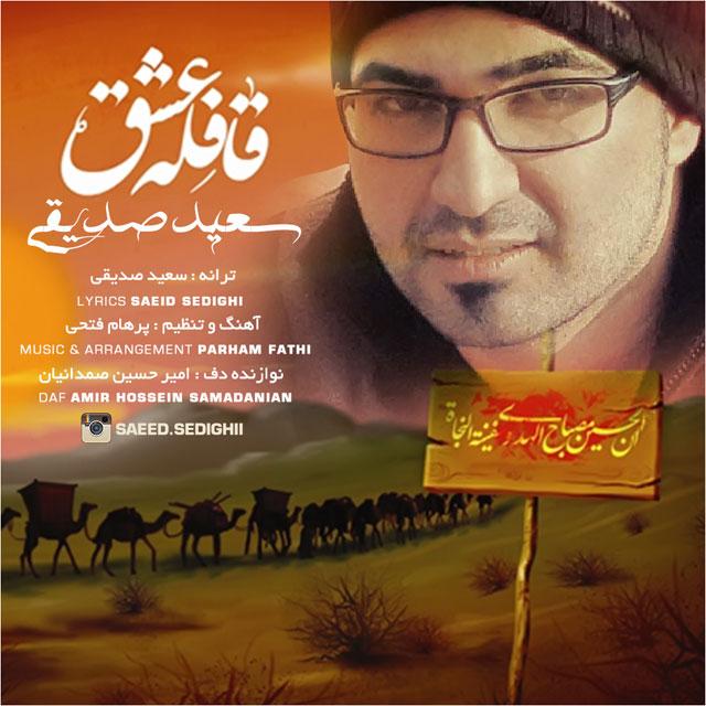 دانلود آهنگ جدید سعید صدیقی به نام قافله عشق