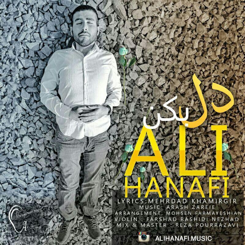 دانلود آهنگ جدید علی حنیفی به نام دل بکن