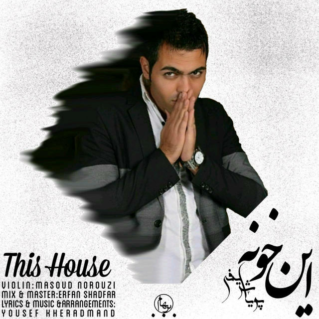 دانلود آهنگ جدید پویا شریفی به نام این خونه