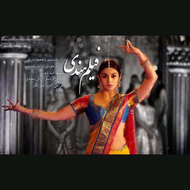 دانلود آهنگ جدید شایان نقشبندی و محمد شریفی به نام فیلم هندی