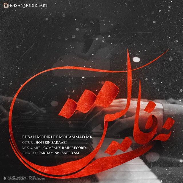 دانلود آهنگ جدید احسان مدیری و محمد ام کی به نام نت فالش