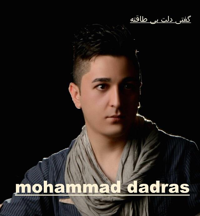 دانلود آهنگ جدید محمد دادرس به نام گفتی دلت بی طلاقته
