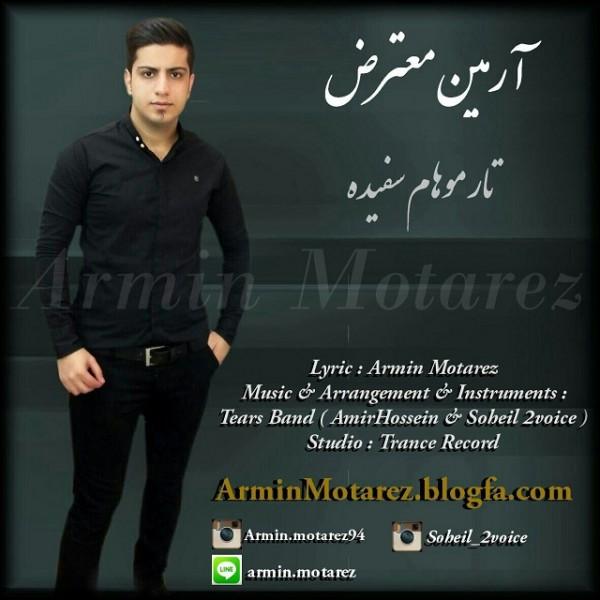 دانلود آهنگ جدید آرمين معترض به نام تار موهام سفيده