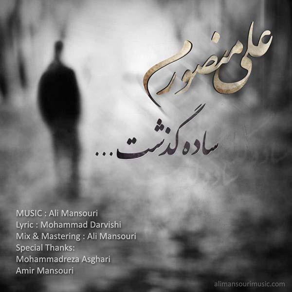دانلود آهنگ جدید علی منصوری به نام ساده گذشت