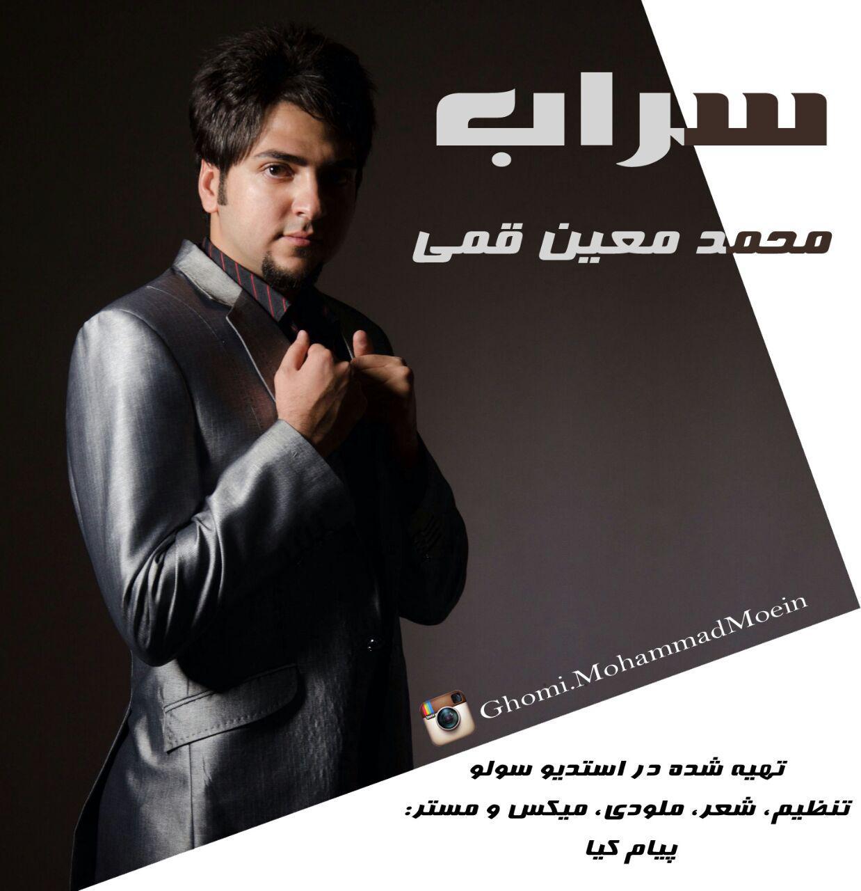 دانلود آهنگ جدید محمد معین قمی به نام سراب