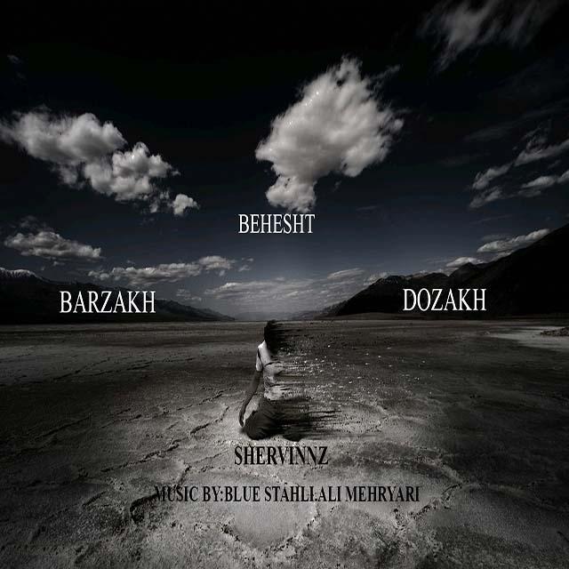 دانلود آلبوم جدید Shervin NZ به نام دوزخ ، برزخ ، بهشت