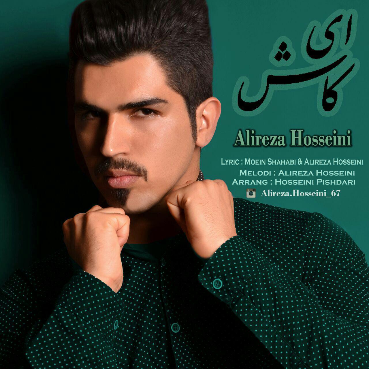 دانلود آهنگ جدید علیرضا حسینی به نام ای کاش