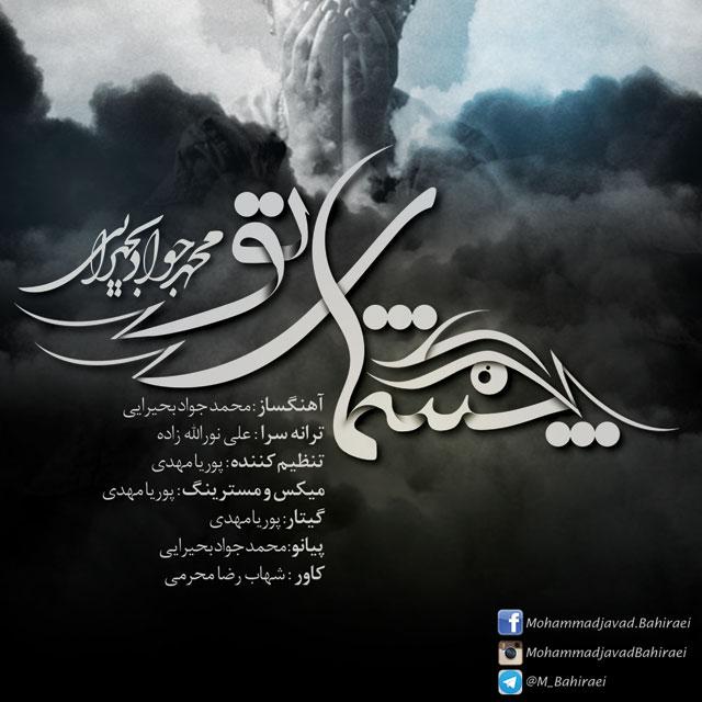 دانلود آهنگ جدید محمد جواد بحیرایی به نام چشمای تو