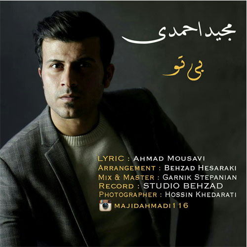 دانلود آهنگ جدید مجيد احمدي به نام بي تو