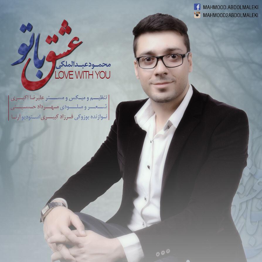 دانلود آهنگ جدید محمود عبدالملکی به نام عشق با تو