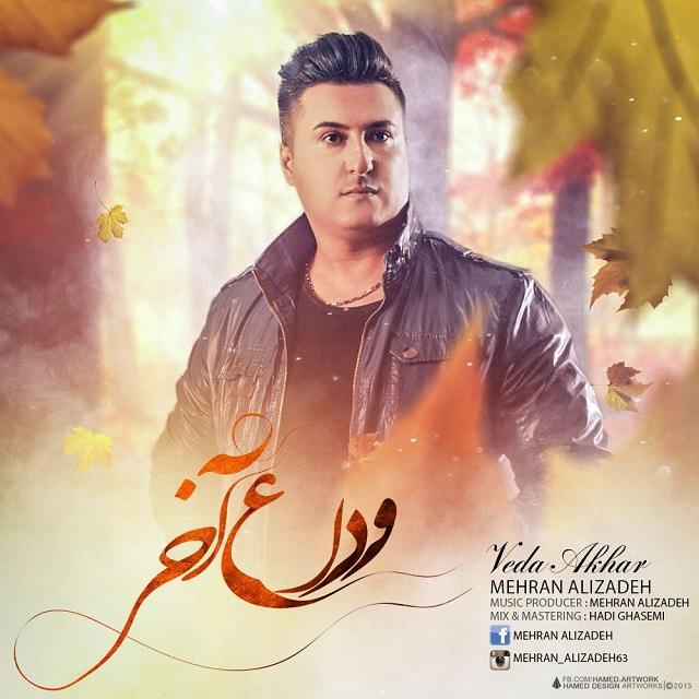 دانلود آهنگ جدید مهران علیزاده به نام وداع آخر