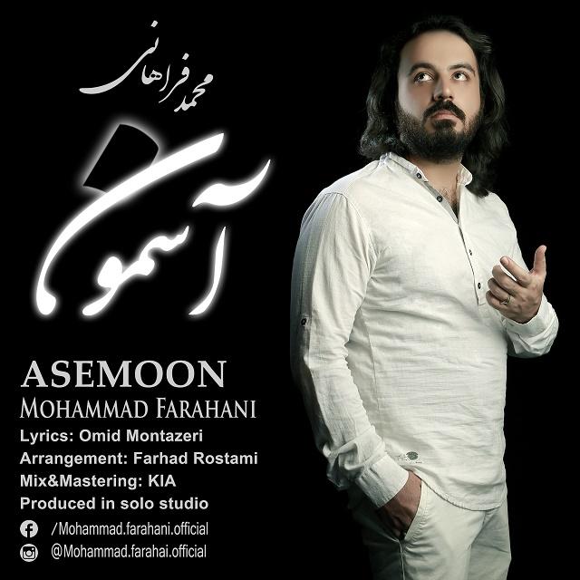 دانلود آهنگ جدید محمد فراهانی به نام آسمون