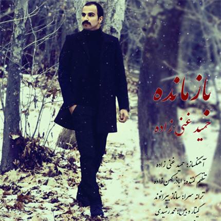 دانلود آهنگ جدید حميد غني زاده به نام بازمانده