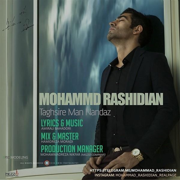 دانلود آهنگ جدید محمد رشیدیان به نام تقصیر من ننداز