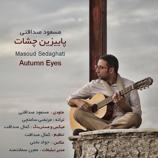 دانلود آهنگ جدید مسعود صداقتی به نام پاییزین چشات