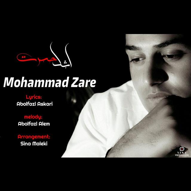 دانلود آهنگ جدید محمد زارع به نام اشک حسرت