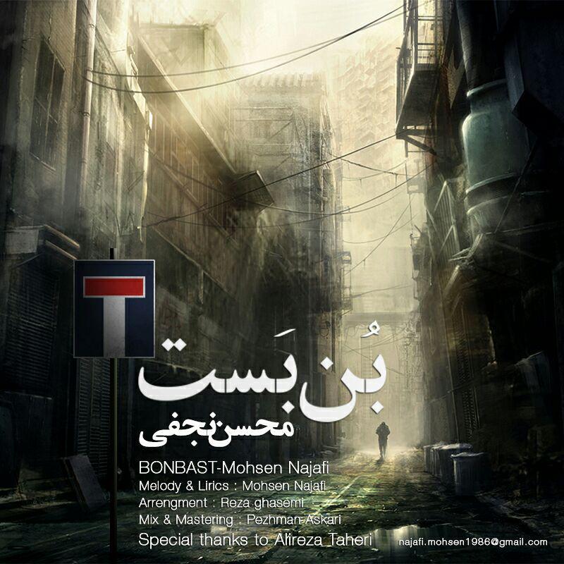 دانلود آهنگ جدید محسن نجفی به نام بن بست