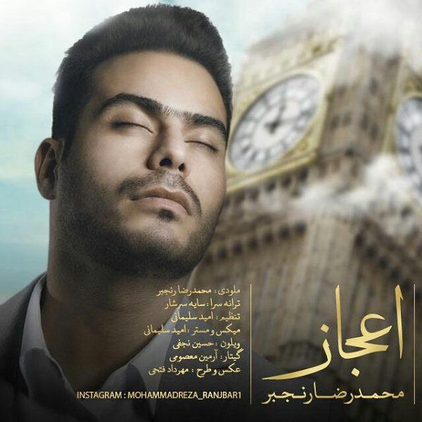 دانلود آهنگ جدید محمد رضا رنجبر به نام اعجاز