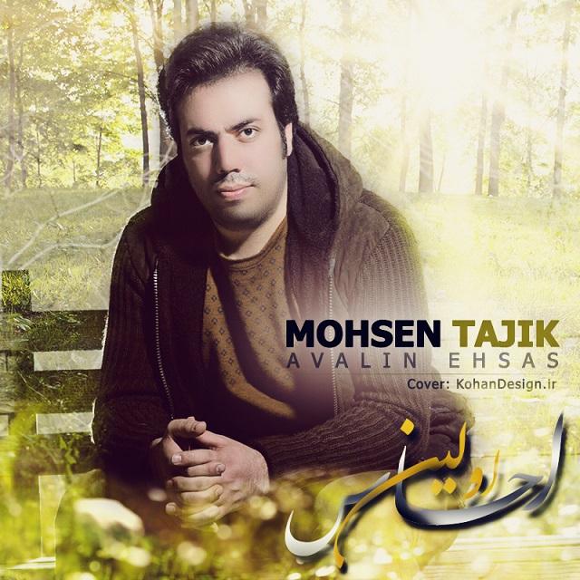 دانلود آلبوم جدید محسن تاجیک به نام اولین احساس