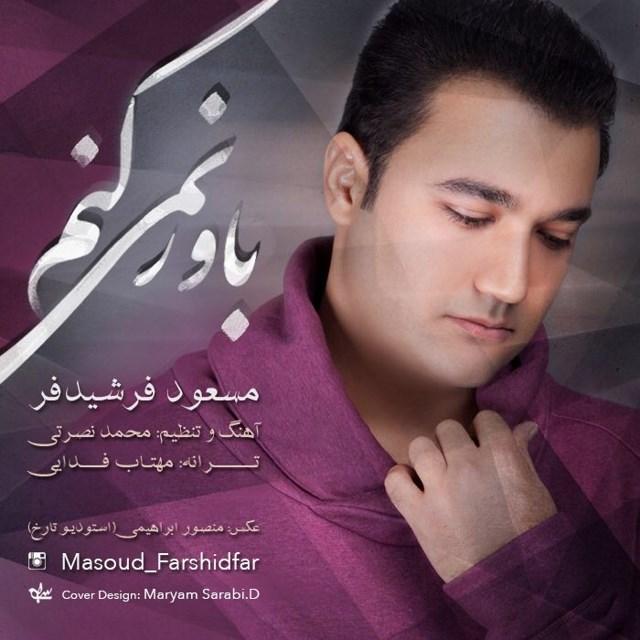 دانلود آهنگ جدید مسعود فرشید فر به نام باور نمی کنم