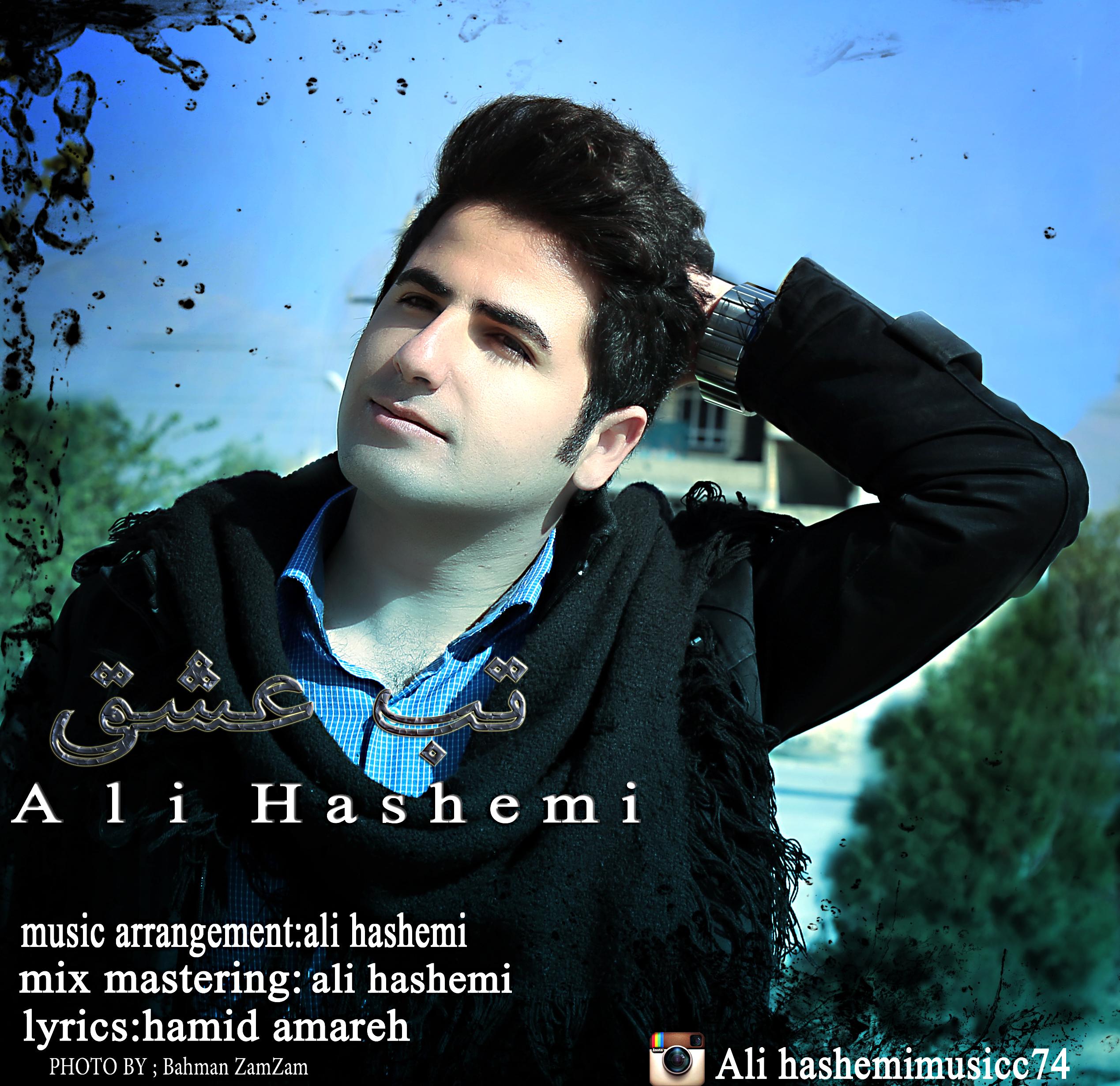 دانلود آهنگ جدید علی هاشمی به نام تب عشق