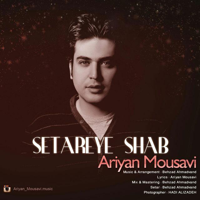 دانلود آهنگ جدید آریان موسوی به نام ستاره ی شب