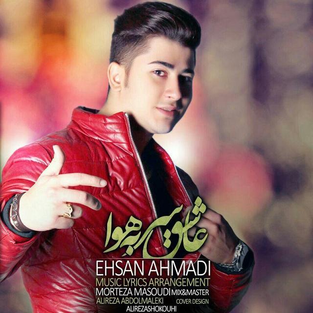 دانلود آهنگ جدید احسان احمدی به نام عاشق سر به هوا